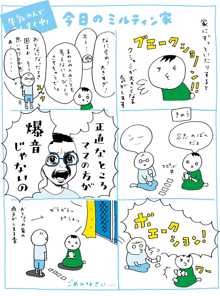 miltin_0712