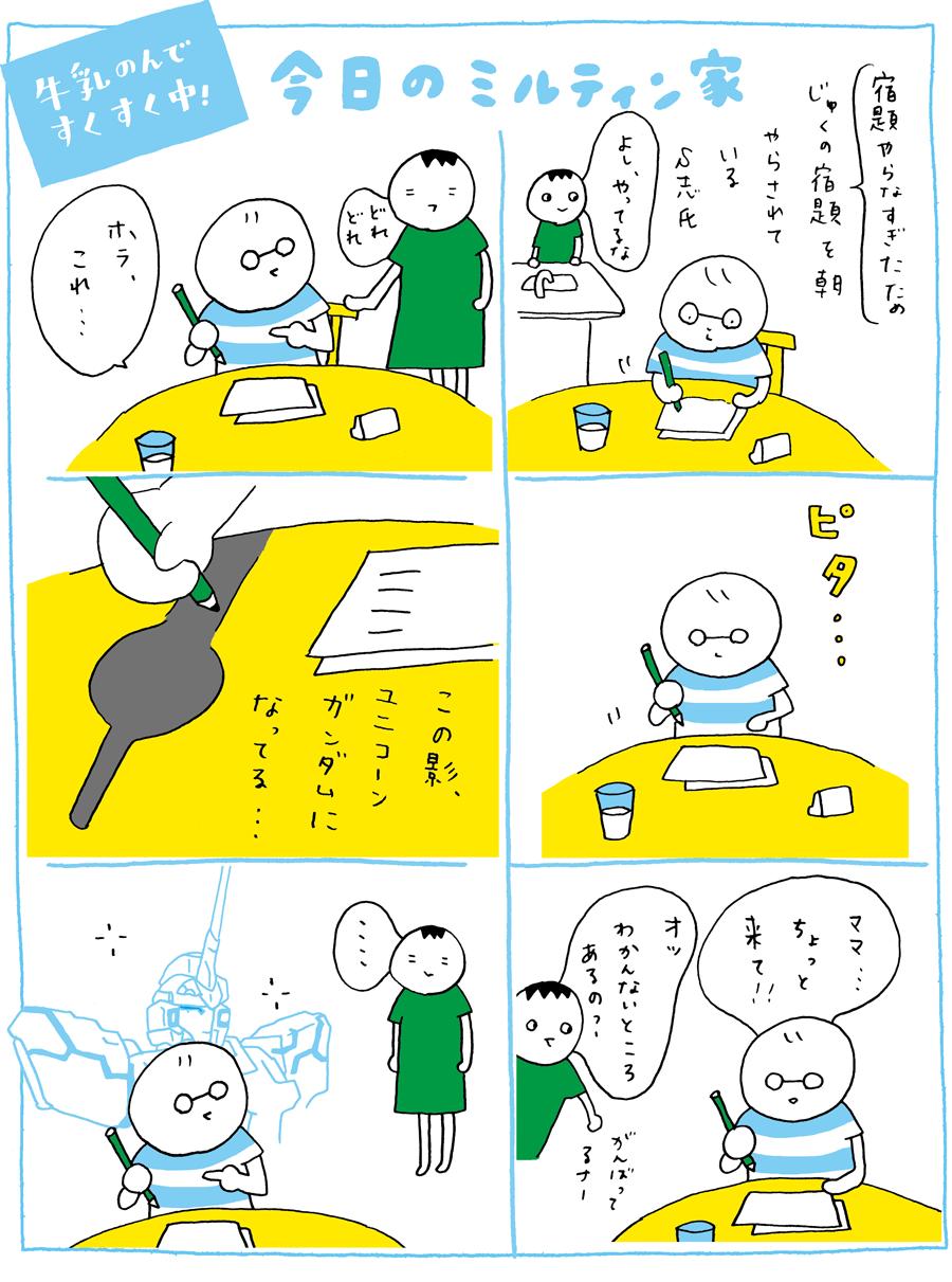 miltin_0718