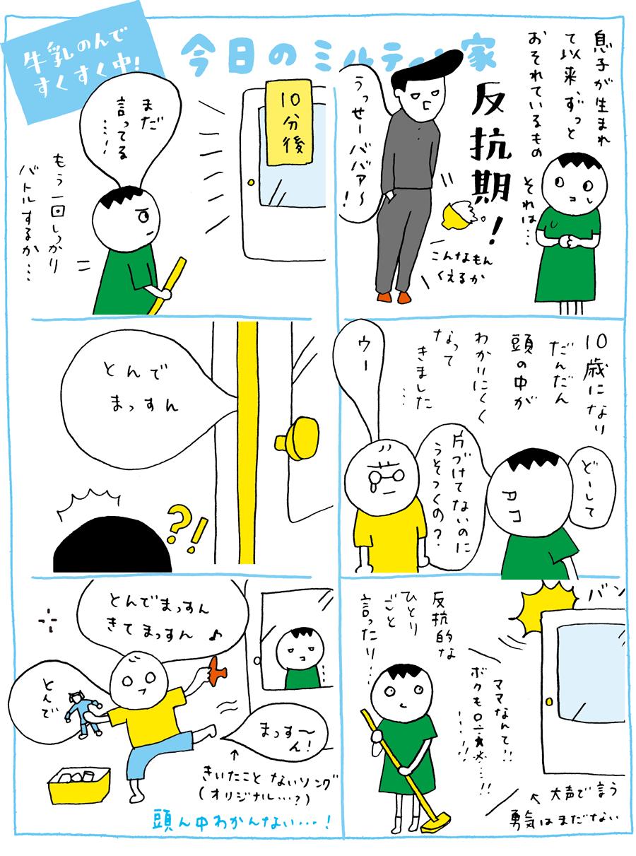 miltin_0913
