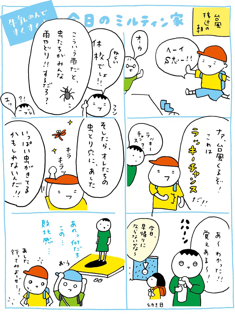 miltin_0920