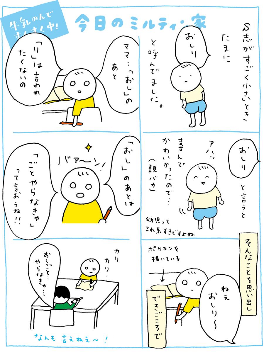 miltin_0927