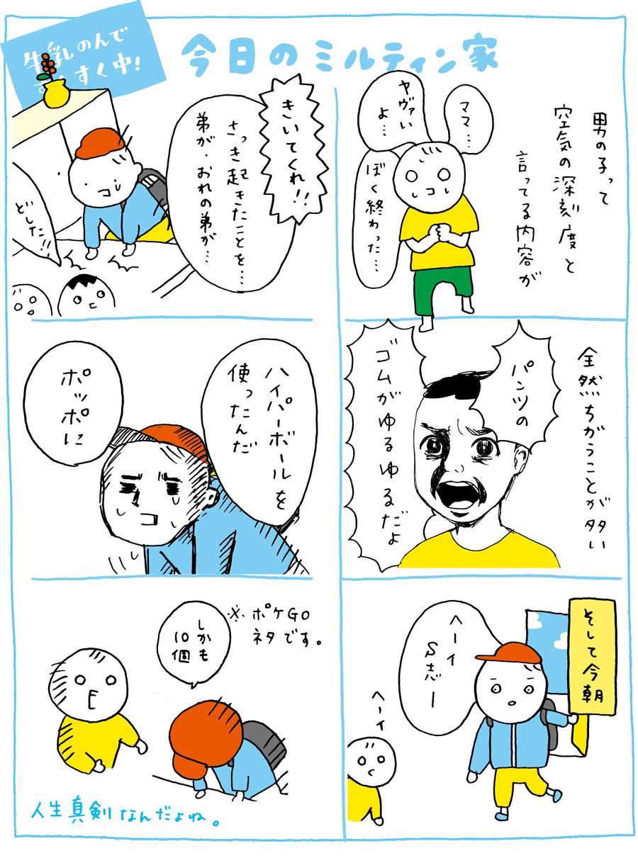 miltin_1025