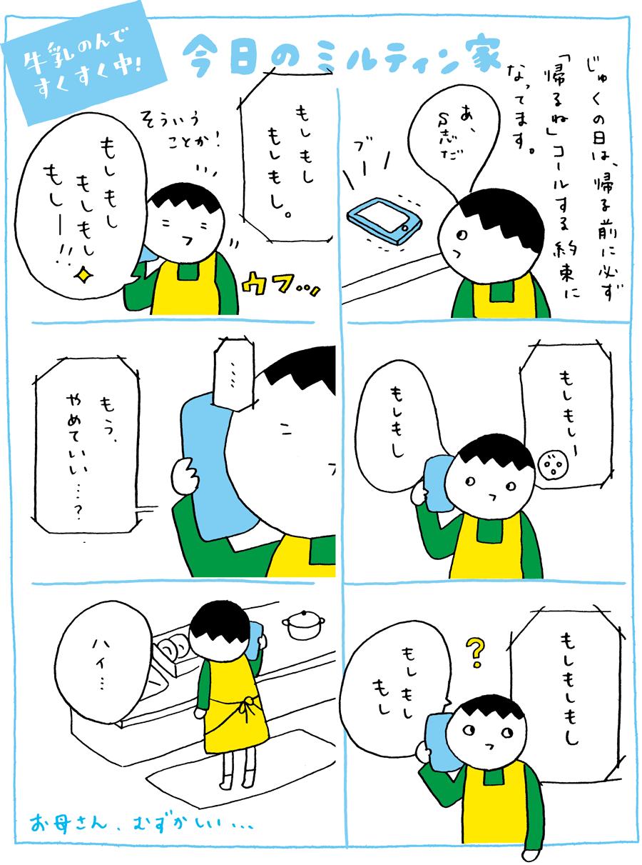miltin_1115