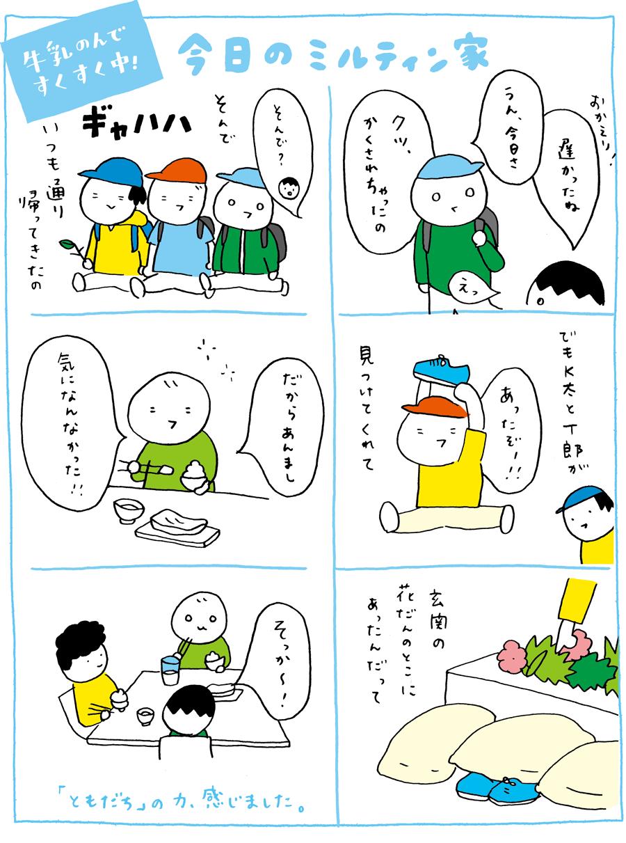 miltin_0221