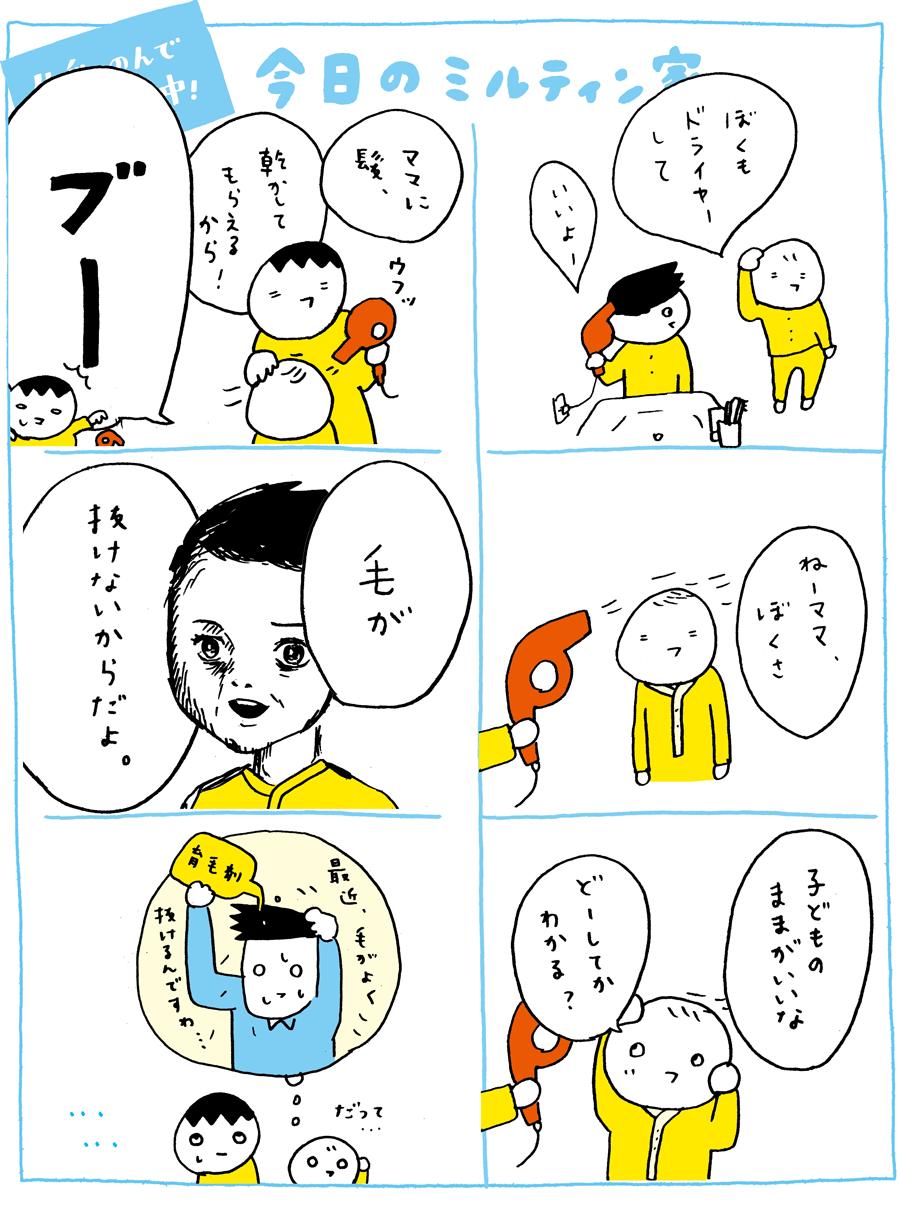 miltin_0307