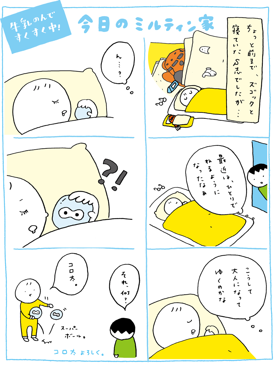 miltin_0321