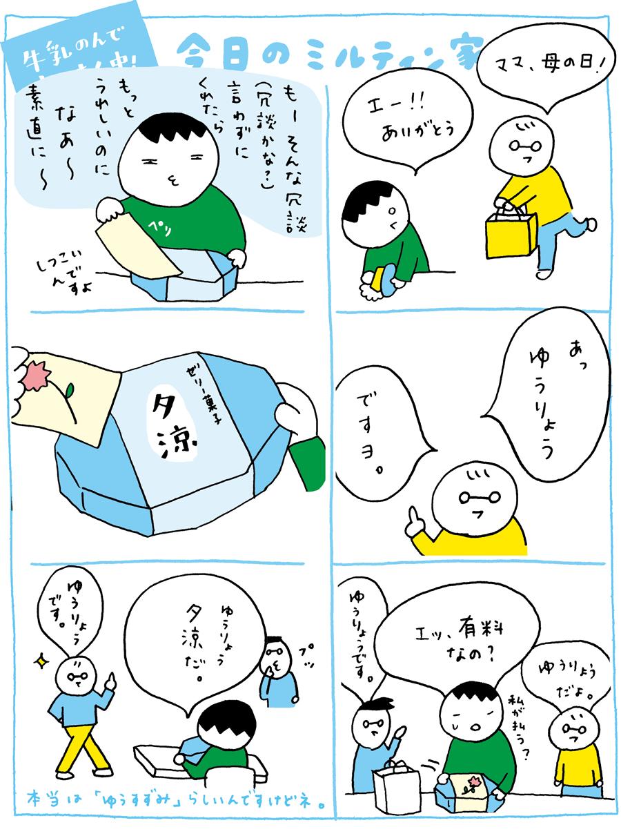 miltin_0516