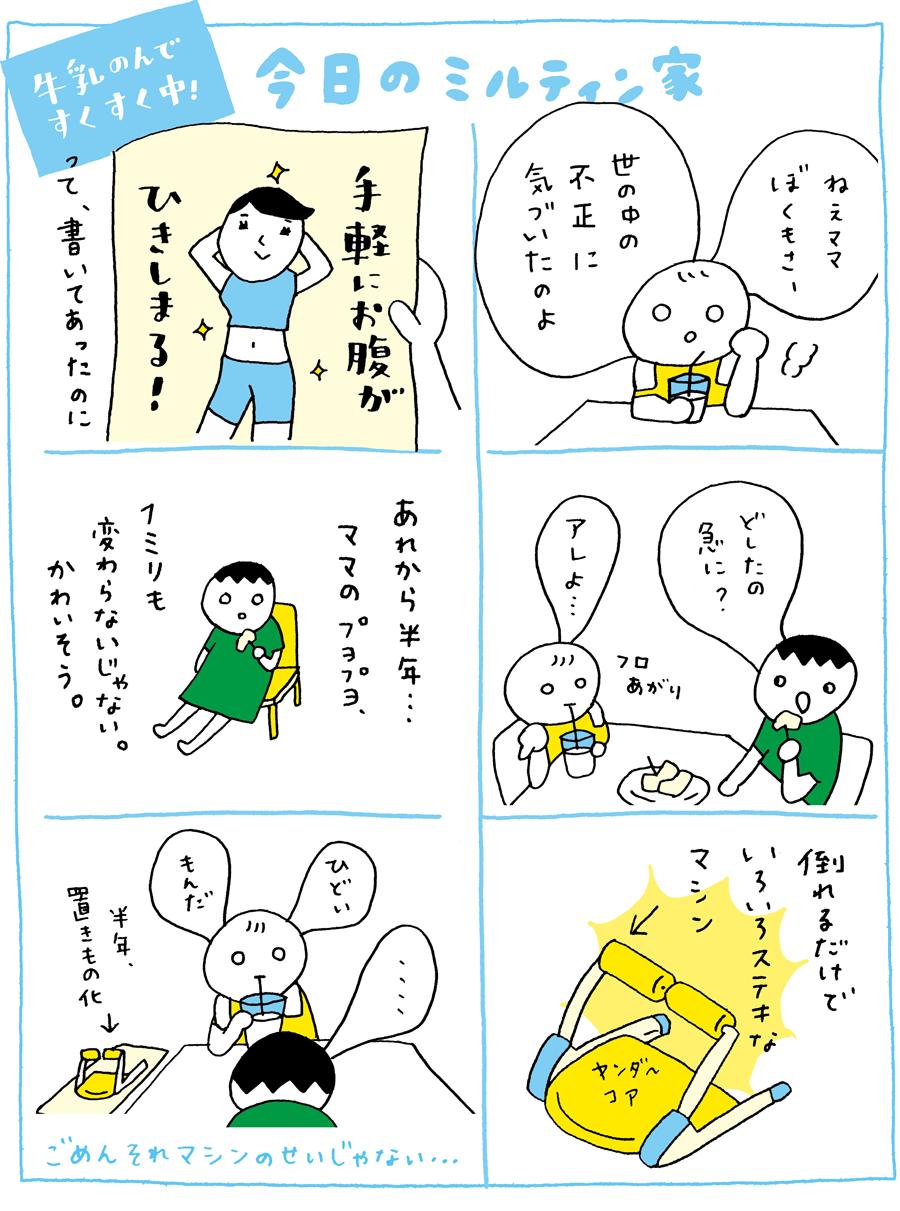 miltin_170627