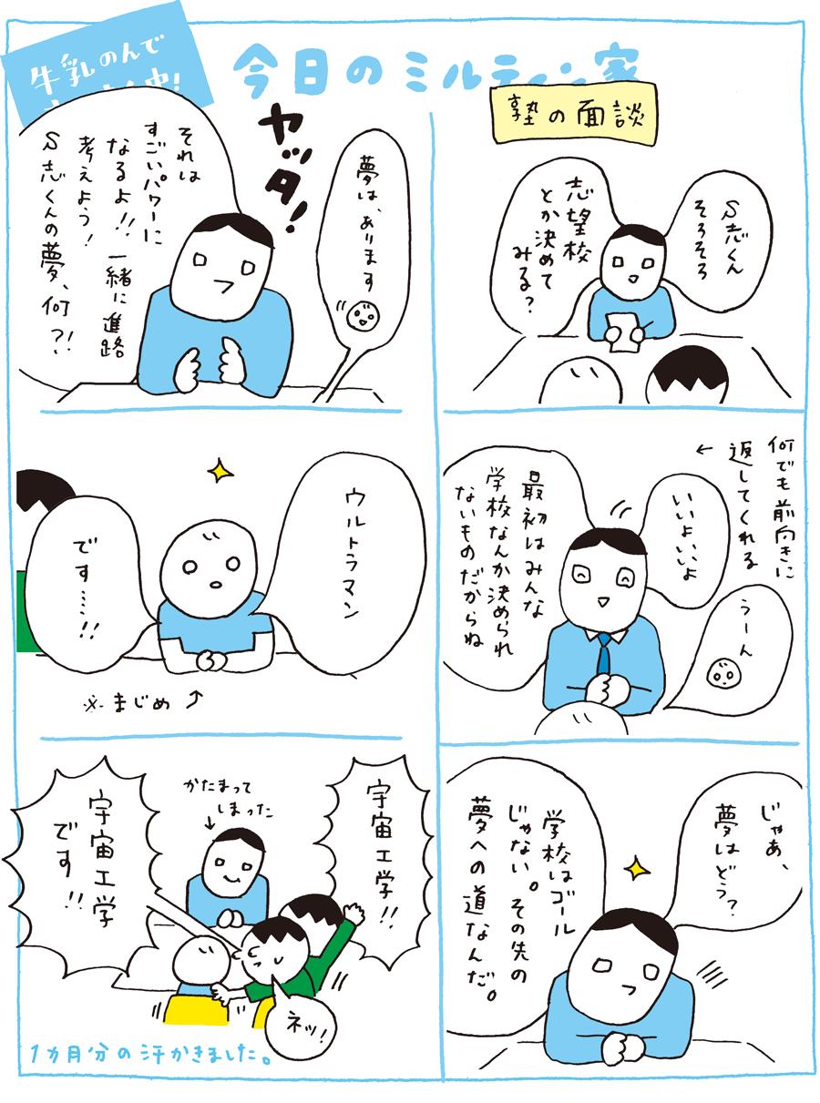 miltin_0704