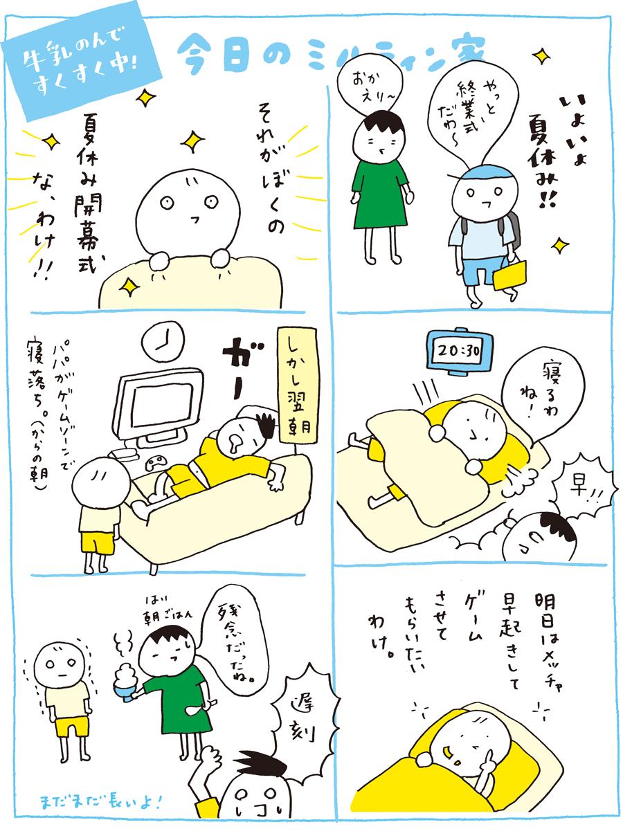 miltin_170725
