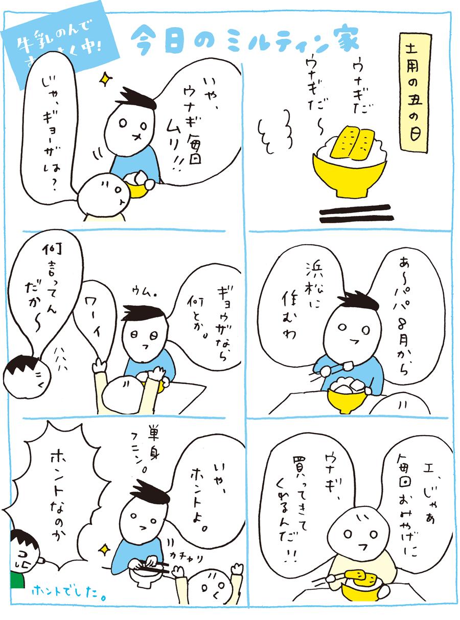 miltin_170801