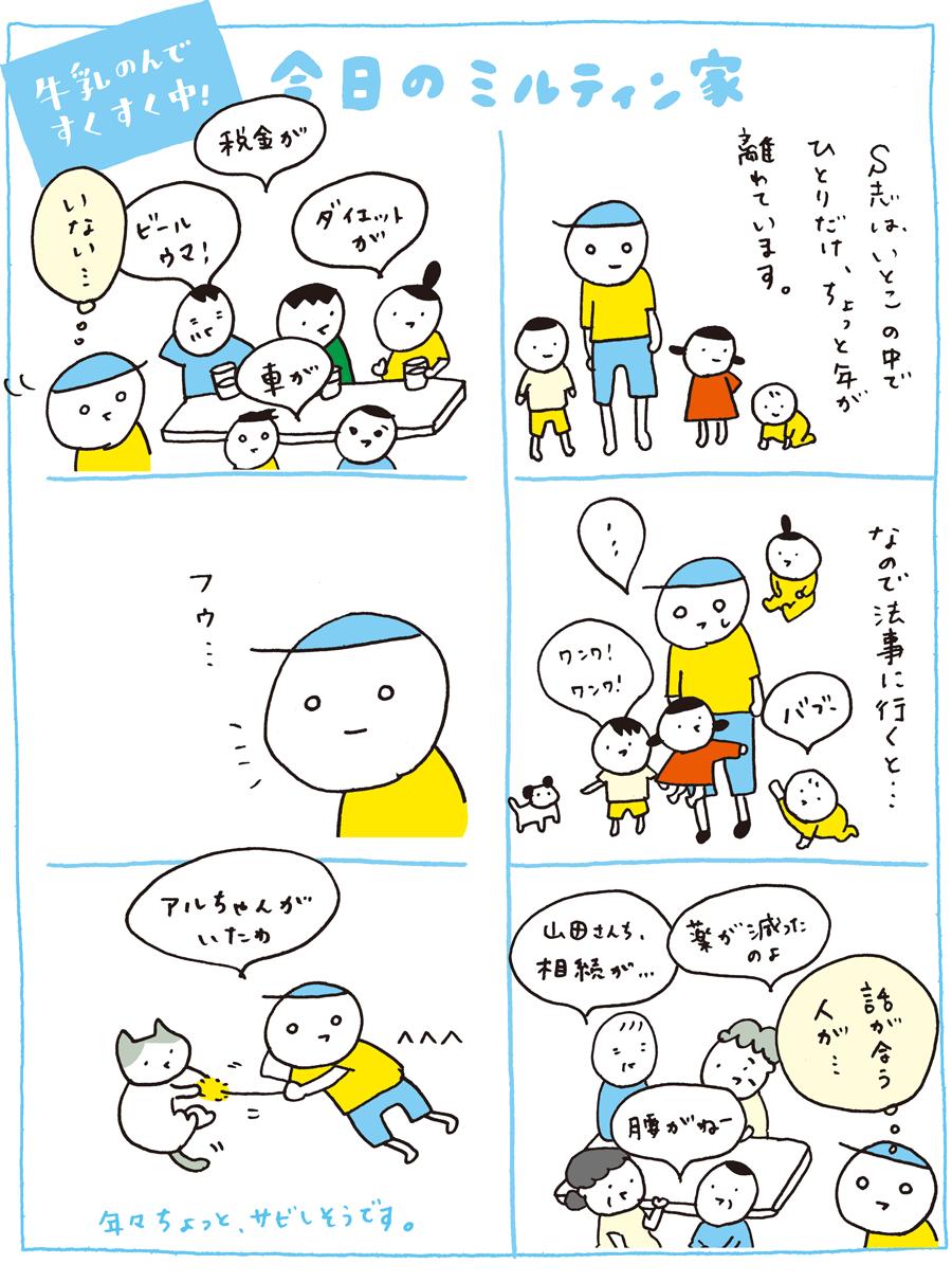 miltin_170808