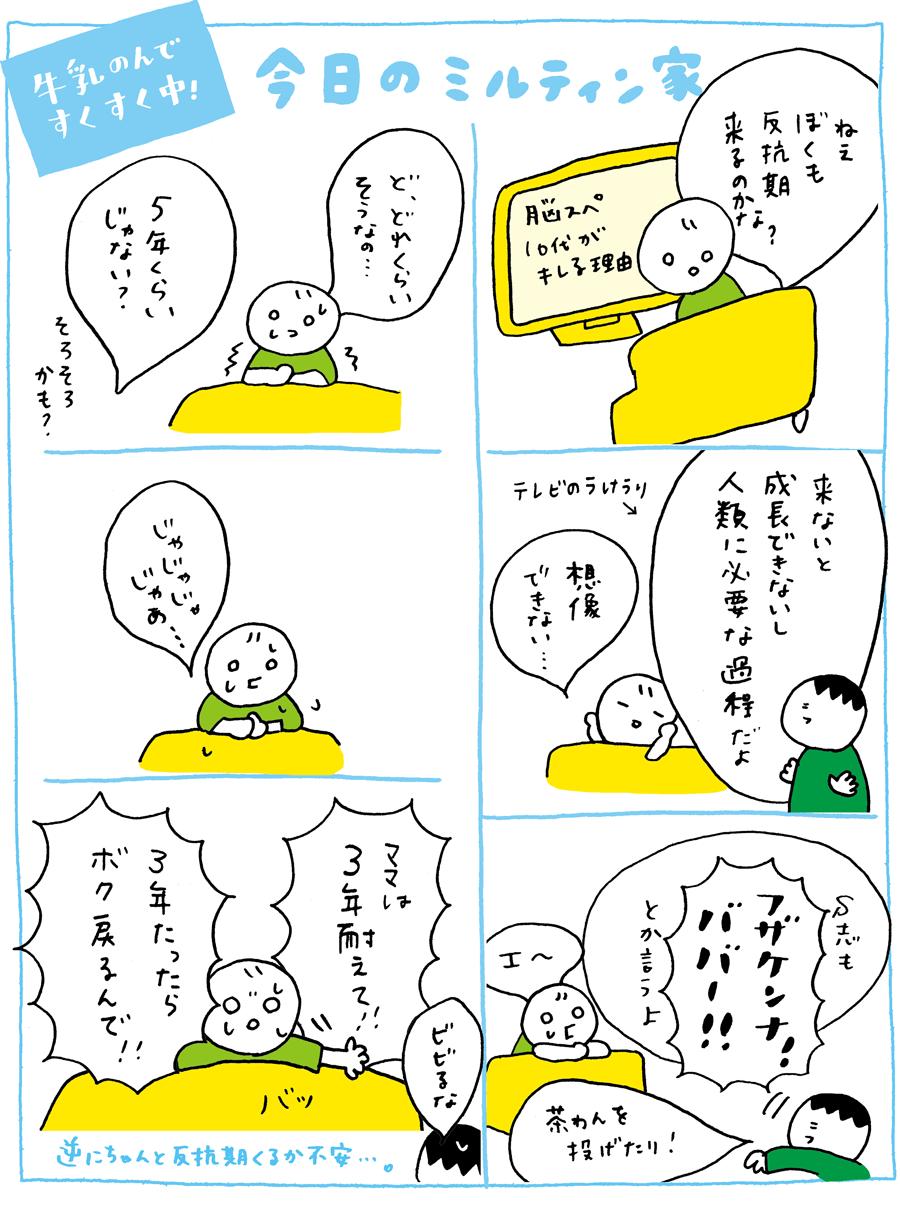 miltin_170905