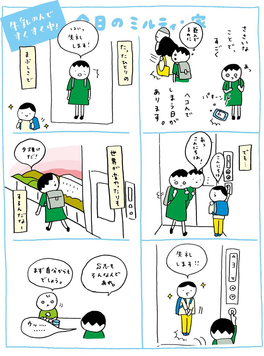 miltin_170919