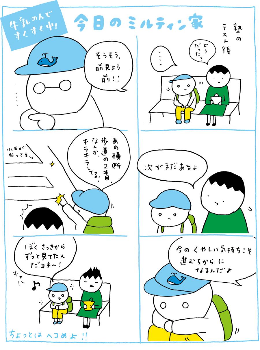miltin_1011