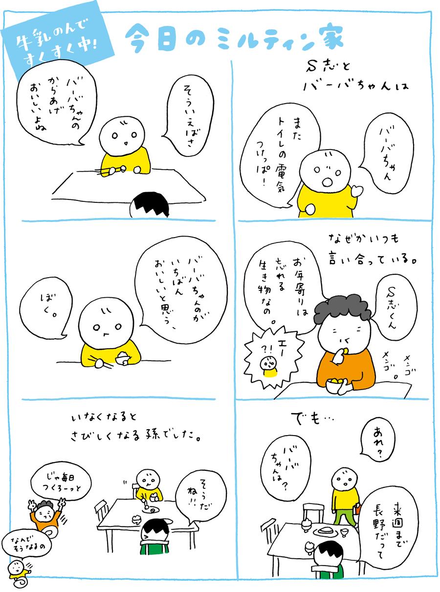 miltin_1017