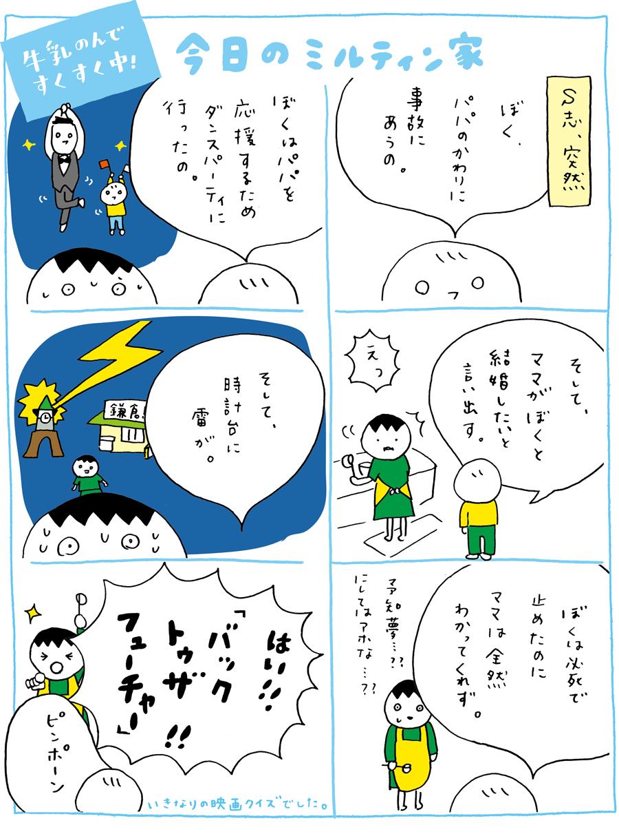 miltin_171114