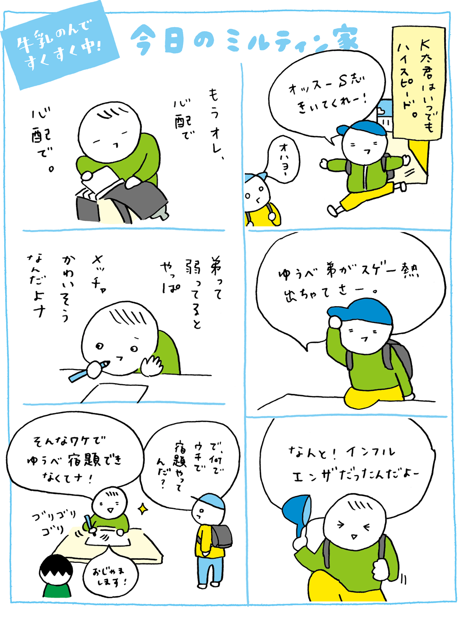miltin_171121