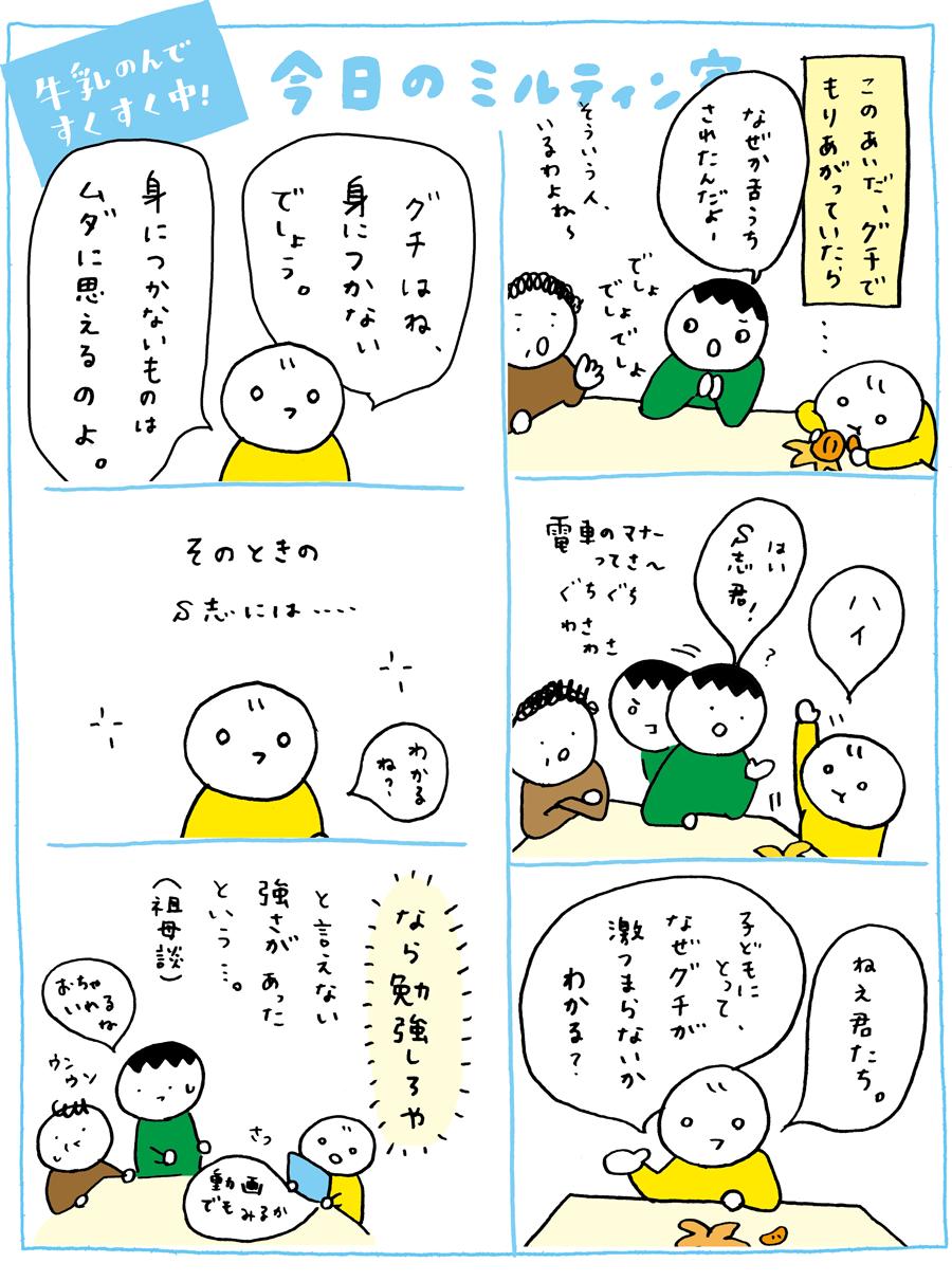 miltin_171205