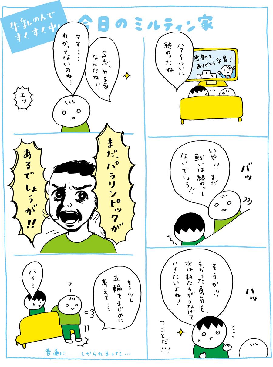 miltin_180227