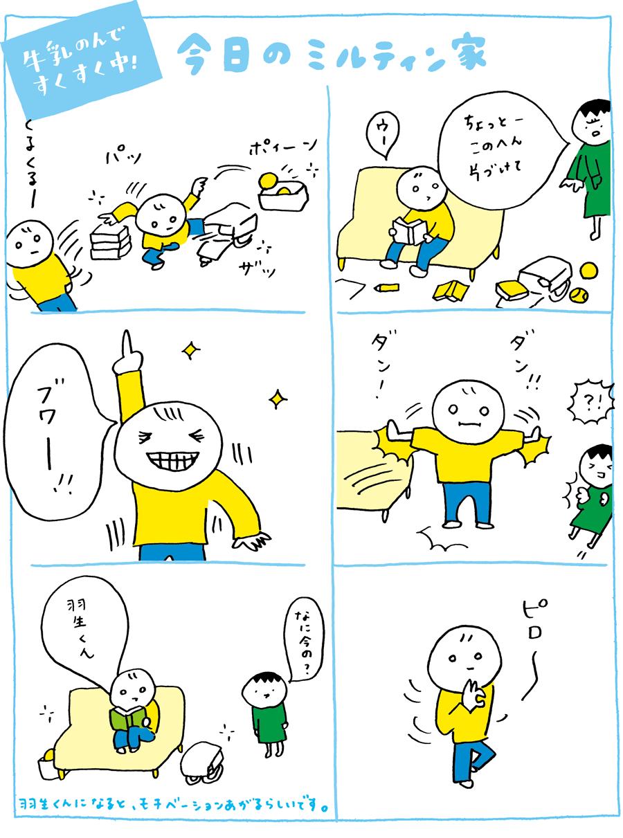 miltin_180306