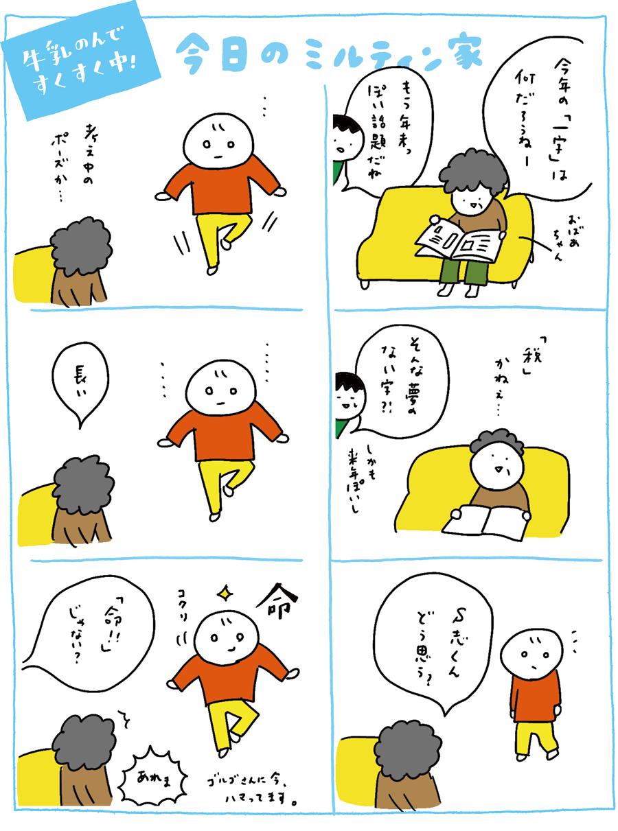 miltin_181106