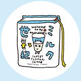 ミルク世紀