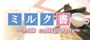 milksho