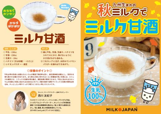milk-kyusyu