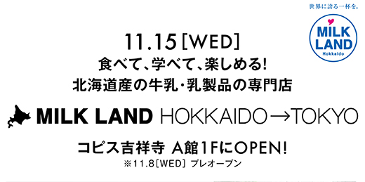 milkland_kichijoji_web0