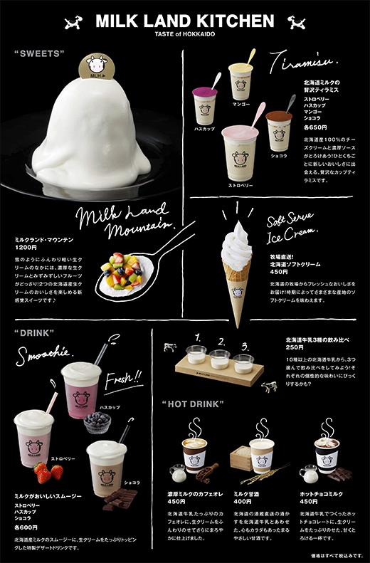 milkland_kichijoji_web2