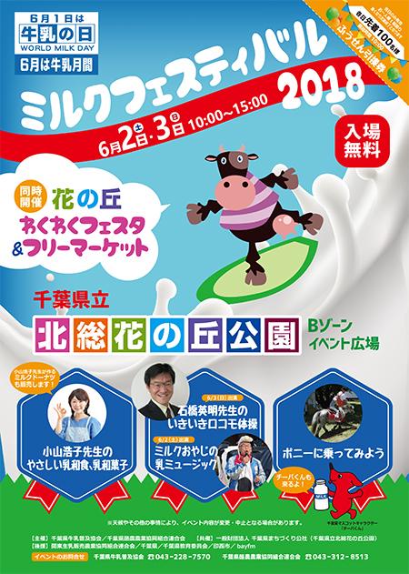 milk_omote(千葉)