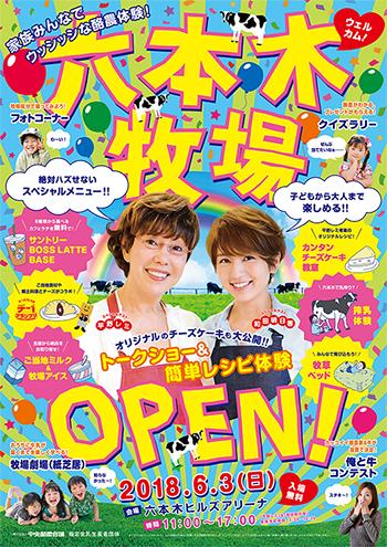 roppongi_bokujo_0518_01_news