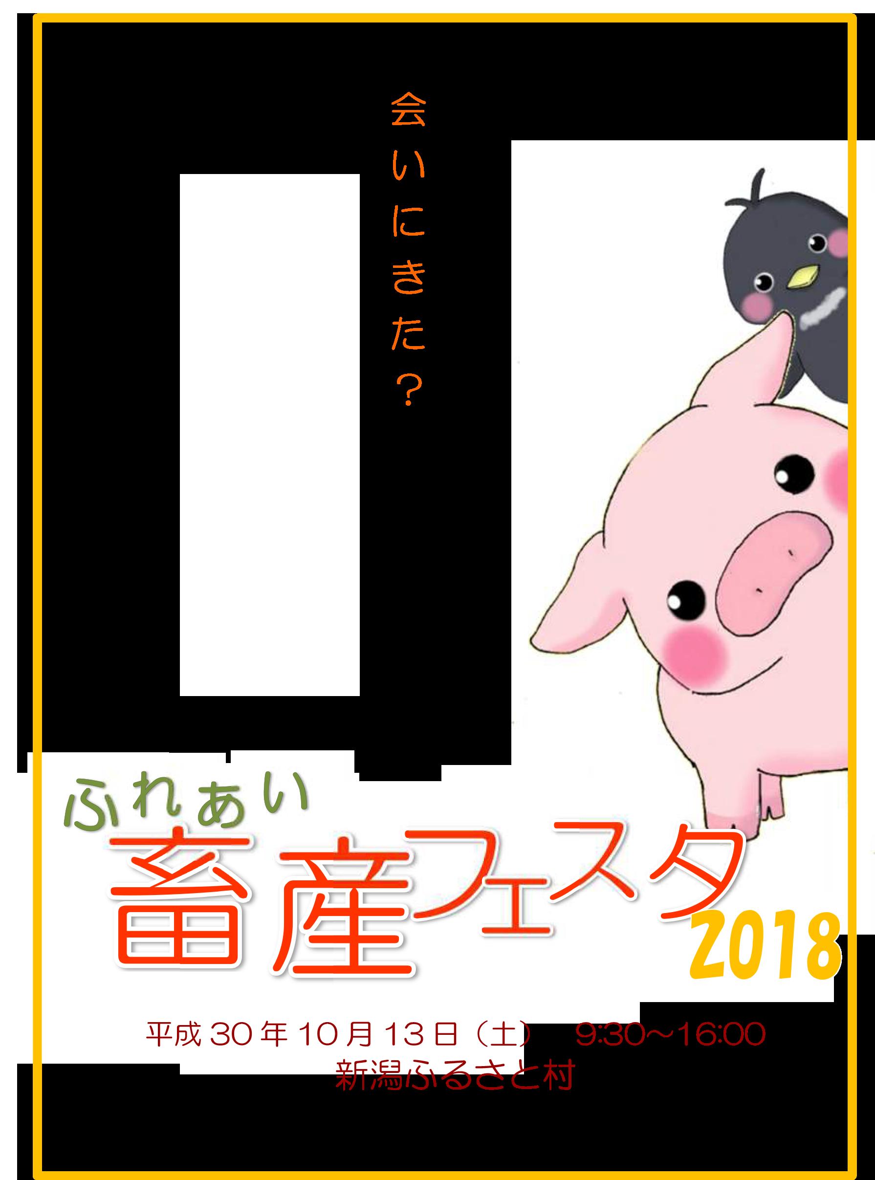 img2_20181011