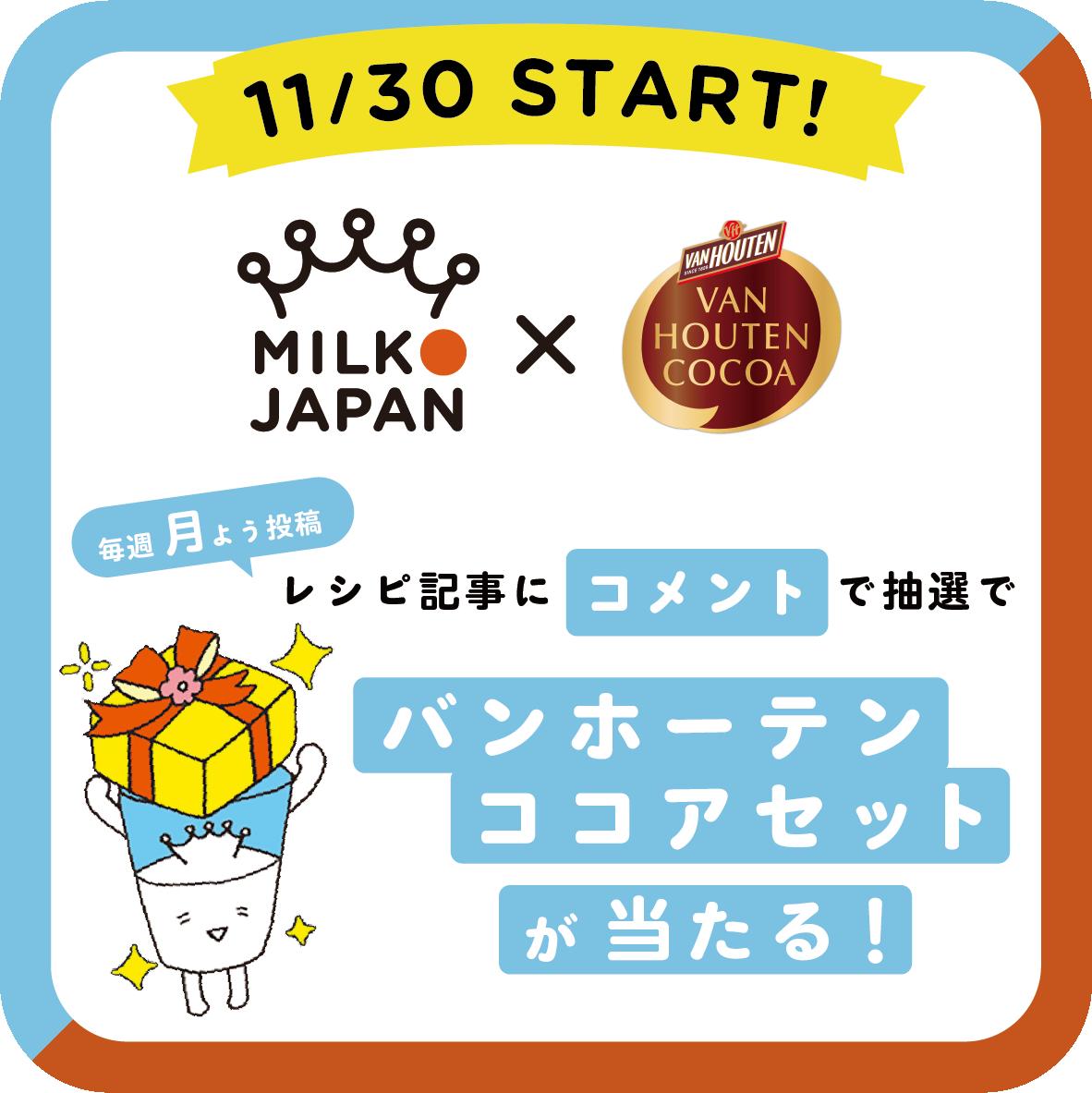 1130_1200_milk_v+