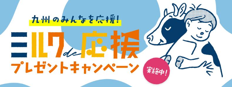 『ミルクde応援』ロゴ