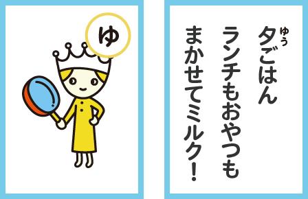 carta-yu