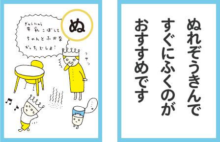 carta-nu