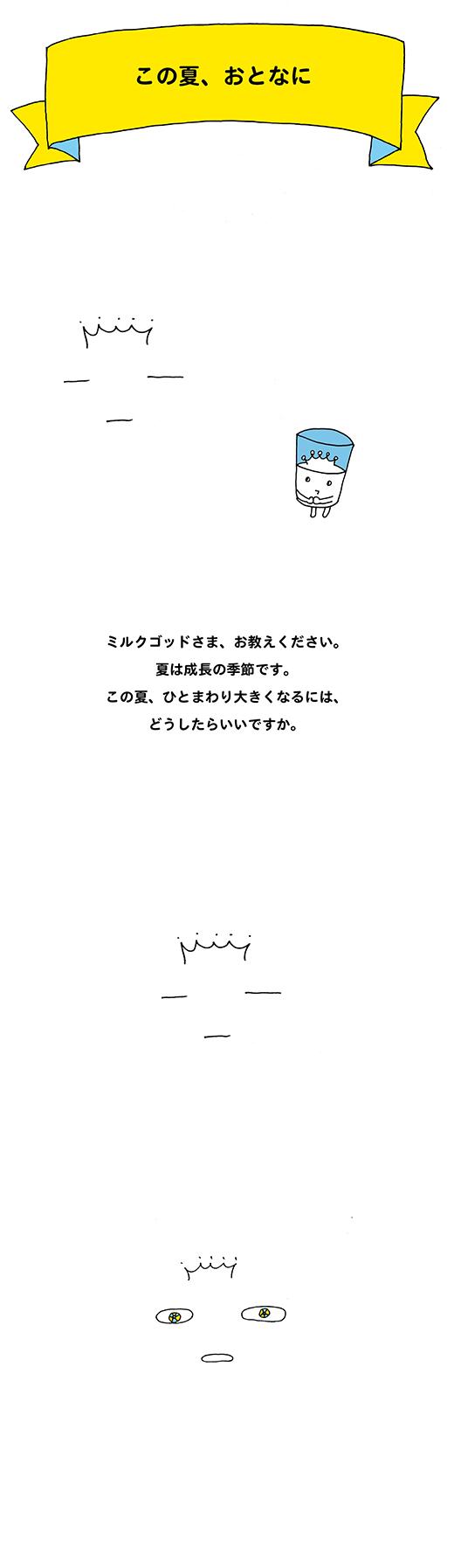 milGOD_0716_01