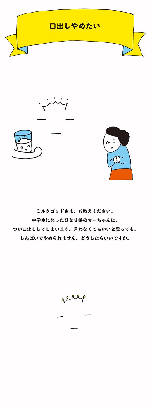 milGOD_0124_01