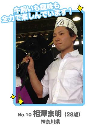 No.10 相澤宗明「男前酪農家コンテスト」