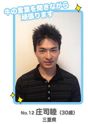 No.12 庄司睦「男前酪農家コンテスト」