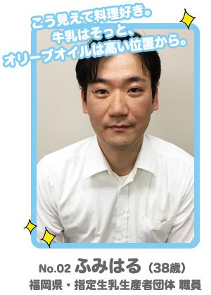 No.2 ふみはる「酪農男前コンテスト」