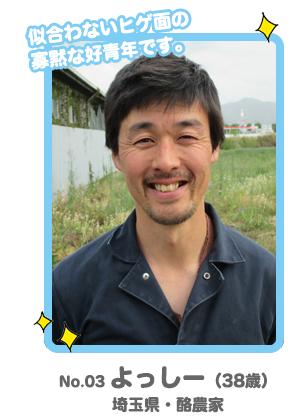 No.3 よっしー「酪農男前コンテスト」