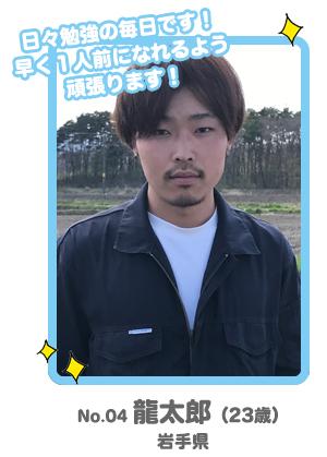 No.4 龍太郎「酪農男前コンテスト」