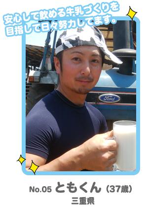 No.5 ともくん「酪農男前コンテスト」