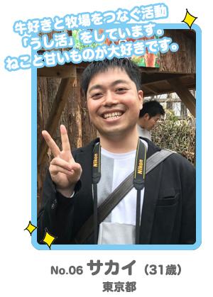 No.6 サカイ「酪農男前コンテスト」