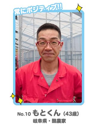 No.10 もとくん「酪農男前コンテスト」
