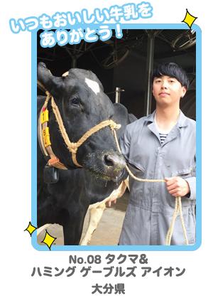 No.8 タクマ&ハミング ゲーブルズ アイオン「俺と牛コンテスト」