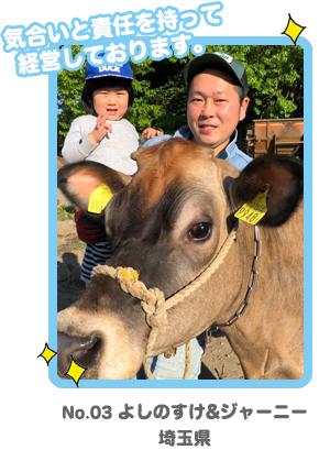 No.3 よしのすけ&ジャーニー「俺と牛コンテスト」